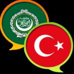 Android Türkçe Arapça Sözlük